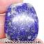 ▽ลาพิส ลาซูลี่ Lapis Lazuli ขัดมันขนาดพกพา (18g) thumbnail 2