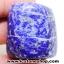 ลาพิส ลาซูลี่ Lapis Lazuli ขัดมันขนาดพกพา (44g) thumbnail 1