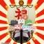 Nyanboard! - Maneki (Beckoning) Nyanboard 8Pack BOX(Pre-order) thumbnail 8