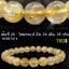 ▽[โปรโมชั่น] สร้อยข้อมือ ไหมทอง (Rutilated Quartz ) 8-10.5 mm. (06-09-17) thumbnail 21