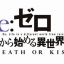 [Bonus] PS Vita Re:ZERO kara Hajimeru Isekai Seikatsu -DEATH OR KISS- Regular Edition(Pre-order) thumbnail 2