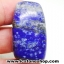 ▽ลาพิส ลาซูลี่ Lapis Lazuli ขัดมันขนาดพกพา (37g) thumbnail 1