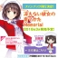 Saekano: How to Raise a Boring Girlfriend Memorial Limited Edition w/Nendoroid Megumi Kato Heroine Outfit Ver. (BOOK)(Pre-order) thumbnail 1