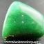 กรีนอะเวนจูรีน (Green Aventurine) ขัดมันขนาดพกพา (29g) thumbnail 1