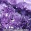 ▽โพรงอเมทิสต์ ( Amethyst Geode) ตั้งโต๊ะ (17.66KG) thumbnail 16