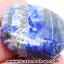ลาพิส ลาซูลี่ Lapis Lazuli ขัดมันขนาดพกพา (57g) thumbnail 4