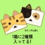 Nyanboard! - Nyanboard Rubber Magnet Set 10Pack BOX(Pre-order) thumbnail 12