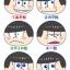Osomatsu-san - Omanjuu Niginigi Mascot 6Pack BOX(Pre-order) thumbnail 1