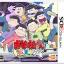 3DS Osomatsu-san Matsumatsuri! First Release Limited Matsumatsuri Set w/6 TsuyaTsuya Can Badges(Pre-order) thumbnail 1