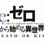 [Bonus] PS Vita Re:ZERO kara Hajimeru Isekai Seikatsu -DEATH OR KISS- Limited Edition(Pre-order) thumbnail 2