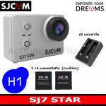 SJ7 STAR (Silver)+ Battery +Dual Charger