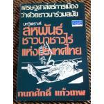 บทวิเคราะห์สหพันธ์ชาวนาชาวไร่แห่งประเทศไทย