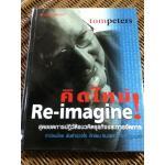 คิดใหม่ Re-imagine (ปกแข็งสันโค้ง)