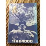 1 ใน 84000/ พระญาณวโรดม (ประยูร สนตงกุโร)