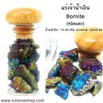 แร่เจ้าน้ำเงิน (ชนิดแตก) ในขวด (Bornite)