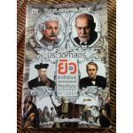 ประวัติศาสตร์ยิว ชาติพันธุ์แห่งการอพยพที่ทรงปัญญา