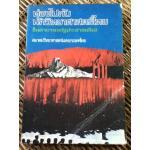 ท่องไปกับนักวิทยาศาสตร์ไทย(ในสาธารณรัฐประชาชนจีน)/ สมาคมวิทยาศาสตร์แห่งประเทศไทย