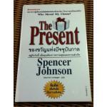 ของขวัญแห่งปัจจุบันกาล The Present