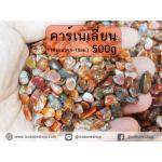 คาร์เนเลี่ยน 500g ขนาดหินประมาณ 1 ซม.
