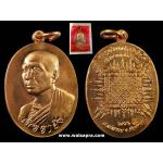 เหรียญเมตตายิ่ง ครูบาอริยชาติฯ วัดแสงแก้วโพธิญาณ อ.สรวย จ.เชียงราย สร้างปี2552