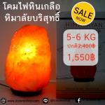 [โปรโมชั่น]โคมไฟหินเกลือภูเขาหิมาลัย ทรงธรรมชาติ (5-6Kg)