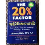 ทฤษฎี 20%แห่งความสำเร็จ THE 20% FACTOR