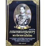 กรมหลวงชุมพรฯ พระบิดาทหารเรือไทย