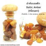 อำพันบอลติก ชนิดแตก ในขวด (Baltic Amber)