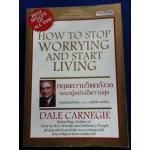หยุดความวิตกกังวลและอยู่อย่างมีความสุข How to stop worrying and start living