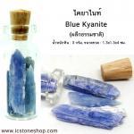 ไคยาไนต์ธรรมชาติในขวด (Kyanite)