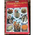 ตำราอาหารคาว-หวาน เล่ม 9