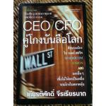 CEO/CFO คู่โกงบันลือโลก/ เกียรติศักดิ์ จีรเธียรนาถ