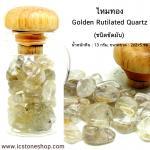 ไหมทอง ชนิดขัดมัน ในขวด (Golden Rutilated Quartz)