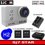 SJ7 STAR (Silver)+ Battery +Dual Charger+SJCAM Bag(L)