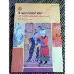 วารสารอักษรศาสตร์ ฉบับ แขกไทยแขกเทศข้ามเขตความรู้