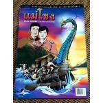 แม่โขง จินตนิยายภาพผจญภัยเพื่อตามหาเมืองลับแลในลาว