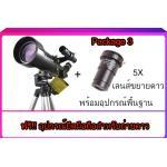 กล้องดูดาว Celestron 70400 + Barlow Lens 5x