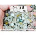 ไหม 5 สี 1Kg ขนาดหินประมาณ 1 ซม.