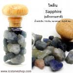 ไพลิน ธรรมชาติในขวด (Sapphire)