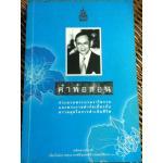 คำพ่อสอน เฉลิมพระเกียรติเนื่องในโอกาสพระราชพิธีฉลองสิริราชสมบัติครบ 60 ปี