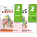 แบบเรียนภาษาจีน Easy Steps to Chinese Textbook + Workbook ระดับ 2