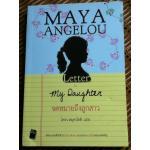 จดหมายถึงลูกสาว Letter to my Daughter