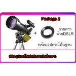 กล้องดูดาว Celestron 70400 + Ring DSLR