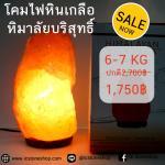 [โปรโมชั่น]โคมไฟหินเกลือภูเขาหิมาลัย ทรงธรรมชาติ (6-7Kg)