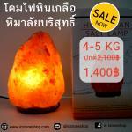[โปรโมชั่น]โคมไฟหินเกลือภูเขาหิมาลัย ทรงธรรมชาติ (4-5Kg)