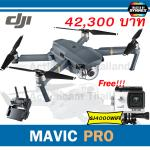 DJI MAVIC PRO Free SJCAM SJ4000 WiFi (White)