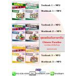 ชุดเพลินกับภาษาจีน Chinese Paradise (Textbook & Workbook) + MP3 ทุกระดับ