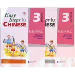 แบบเรียนภาษาจีน Easy Steps to Chinese Textbook + Workbook ระดับ 3