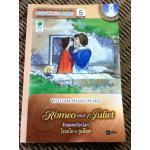 Romeo and Juliet รักอมตะก้องโลก โรเมโอ กับ จูเลียต (พร้อม CD)