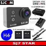 SJ7 STAR (Black)+ Battery +Dual Charger+SJCAM Bag(L)+Remote Selfie